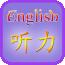 自学英语的手机软件