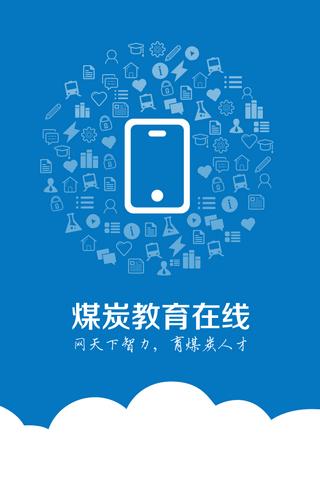 中国煤炭教育软件截图0