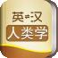 外教社人类学英语词典