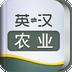 外教社农业英语词典