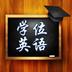 学位英语学习