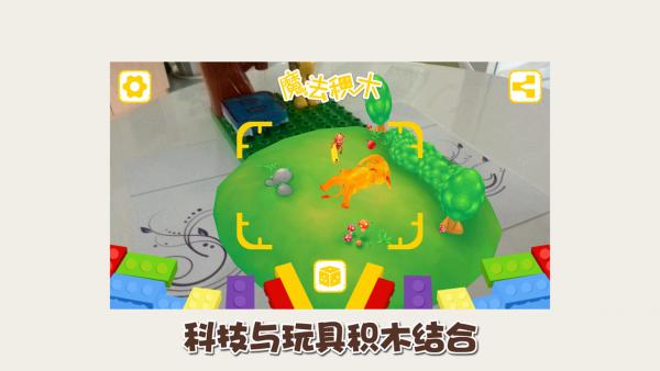 3D魔法积木软件截图1