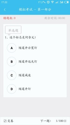 晨星交通理论宝软件截图2