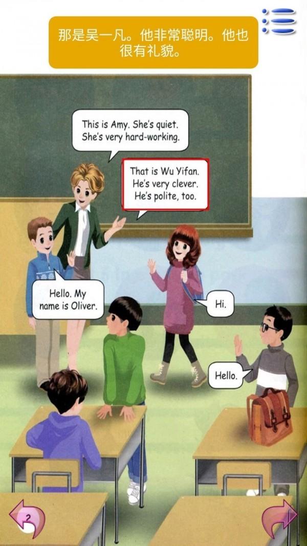 PEP小学英语五年级上软件截图2