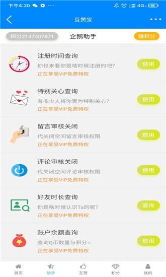 QQ互赞宝软件截图3