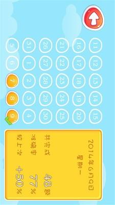 儿童数学加法练习软件截图2