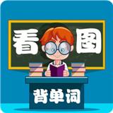 小学生看图背单词