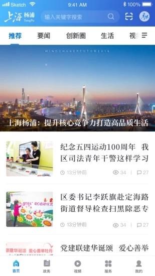 上海杨浦教育