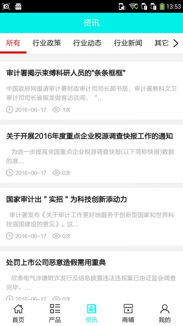 湖南会计官网软件截图3