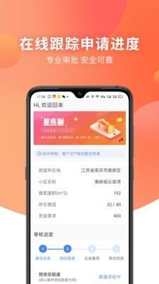 南京房屋抵押软件截图2