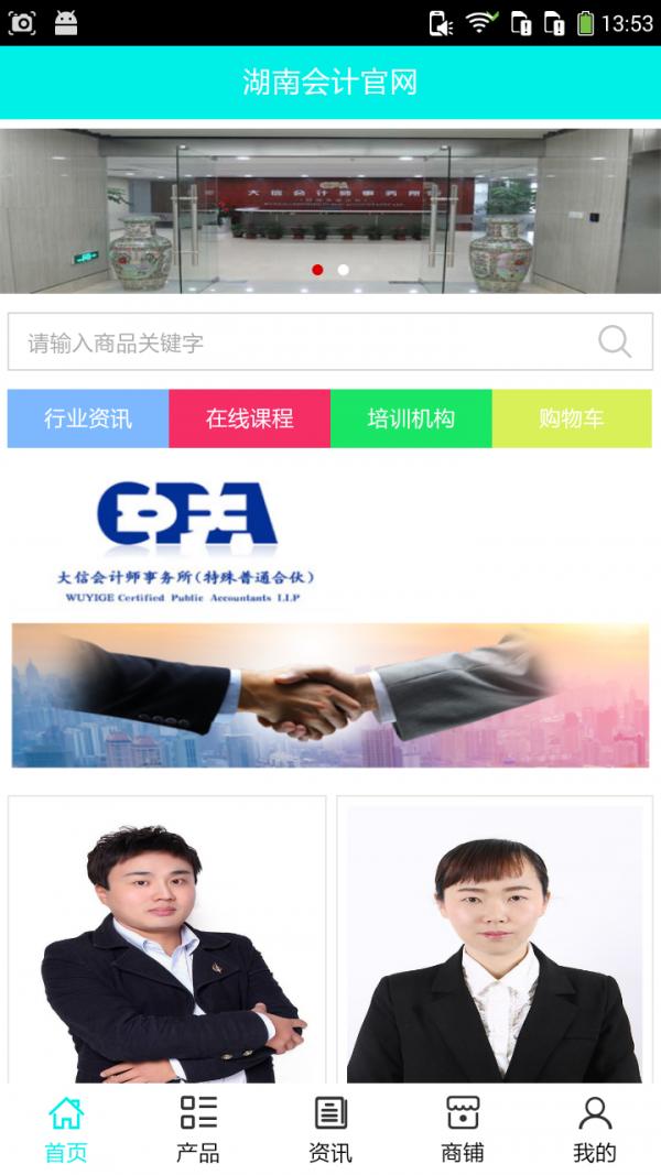 湖南会计官网软件截图2