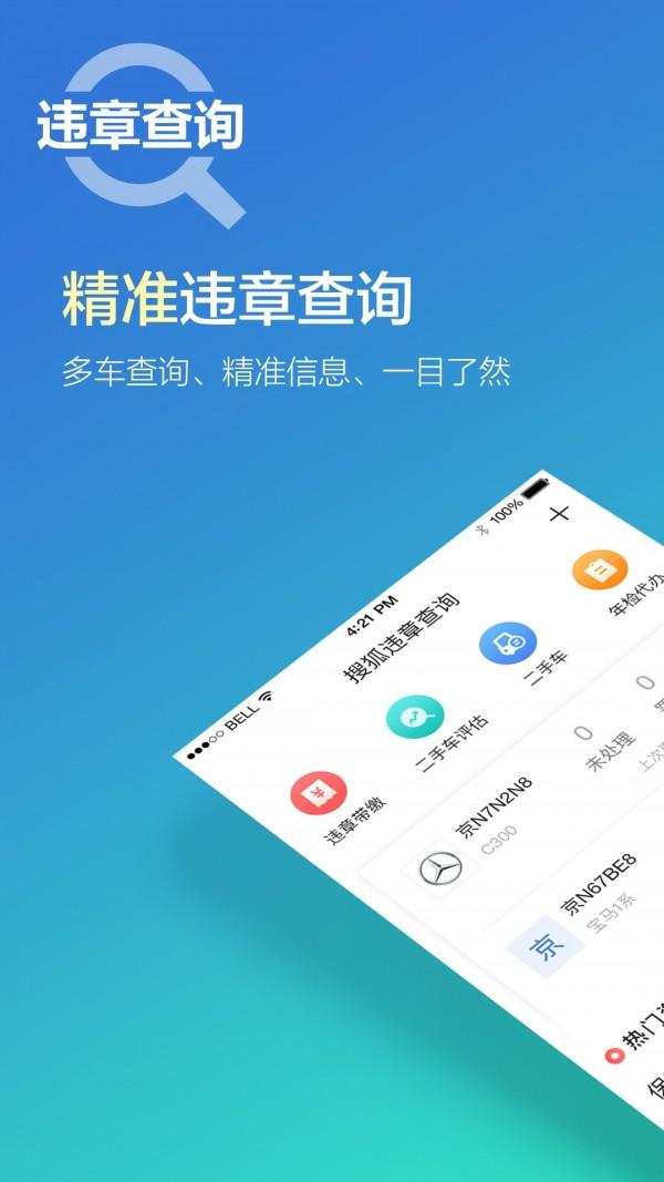 搜狐违章查询软件截图0