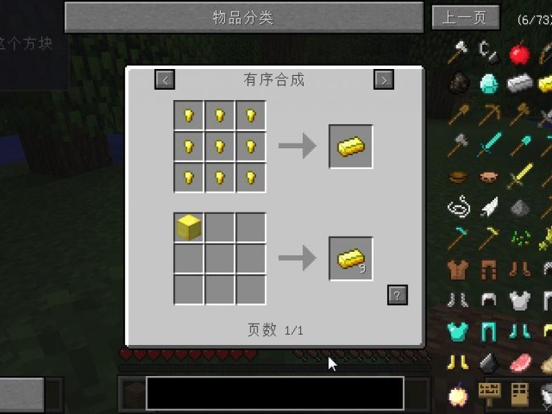 我的世界我的剑1.7.10 中文版下载