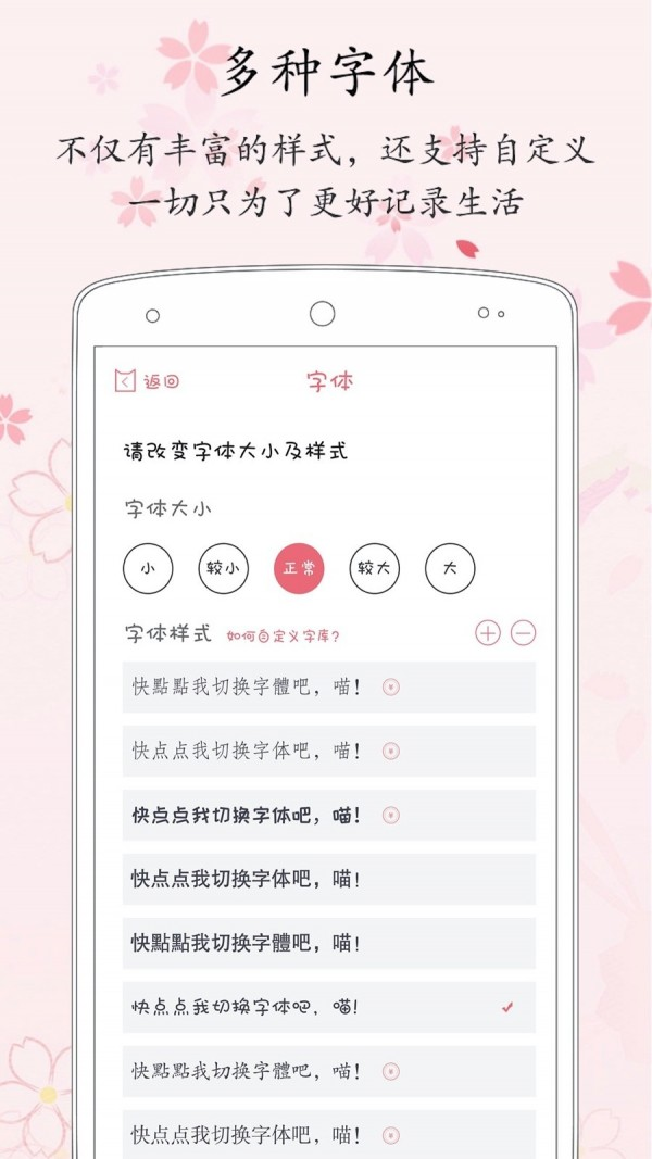 粉萌日记软件截图3