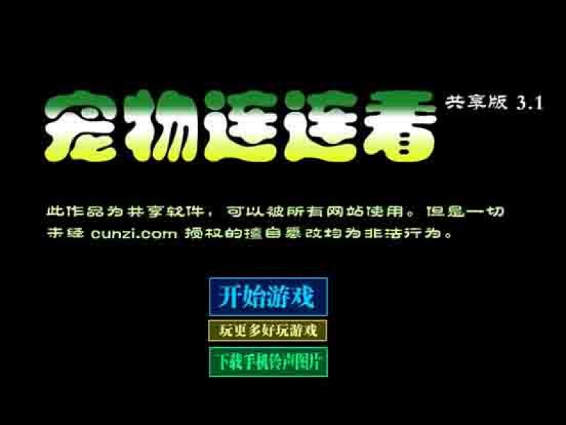 宠物连连看3.1 中文版下载