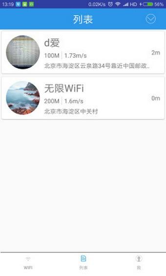 无限WiFi