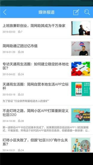 雅奇小辣椒软件截图2