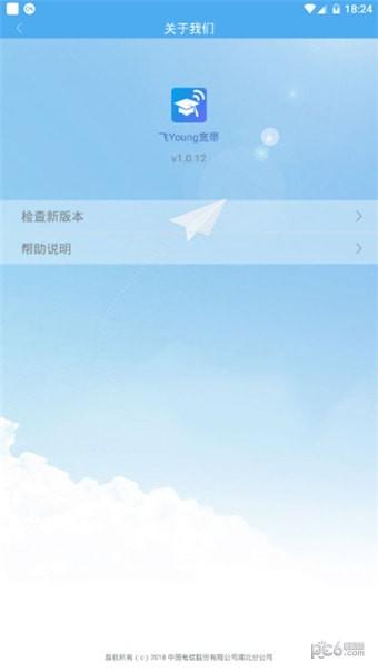 飞Young宽带软件截图0