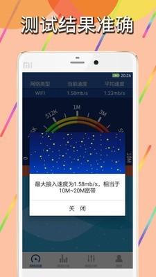 手机网络测速