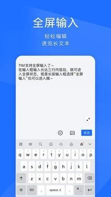 TIM简约键盘
