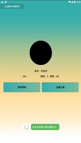 QQ透明头像助手软件截图2