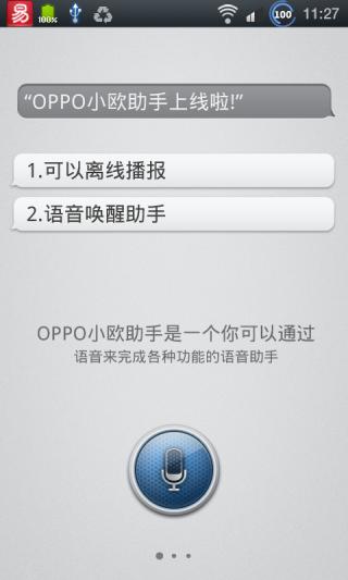 小欧助手app软件截图1