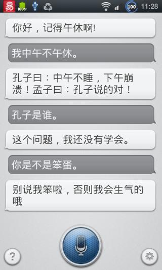 小欧助手app软件截图2