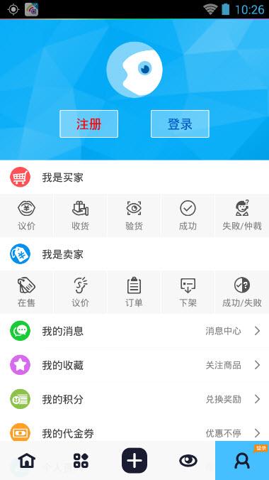 魔游游手游交易平台软件截图1
