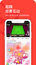 中国体育直播Tv软件截图0