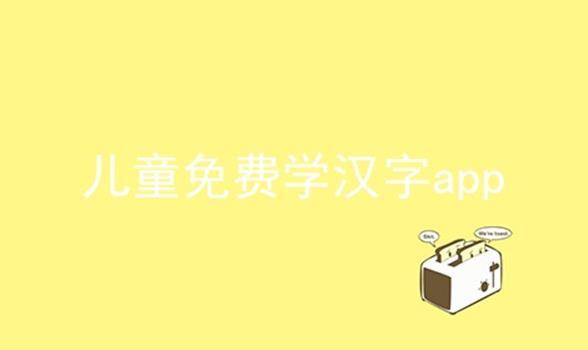 儿童免费学汉字app软件合辑
