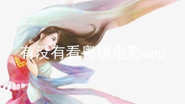 有没有看粤语电影app
