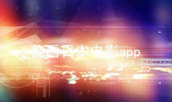 那个app日本电影比较多软件合辑