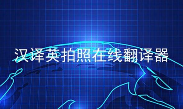 汉译英拍照在线翻译器软件合辑