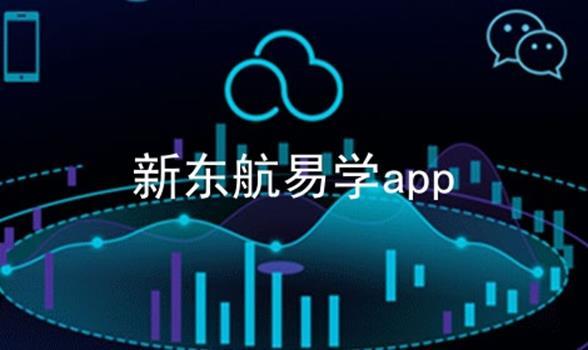 新东航易学app软件合辑