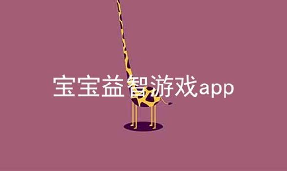 宝宝益智游戏app软件合辑