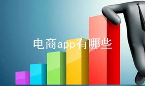 电商app有哪些