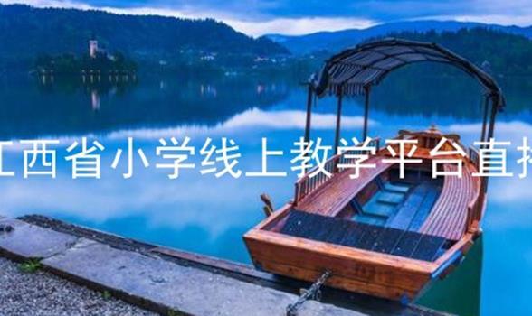 江西省小学线上教学平台直播软件合辑