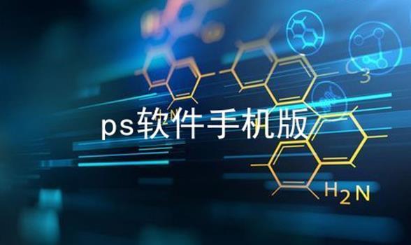 ps软件手机版软件合辑