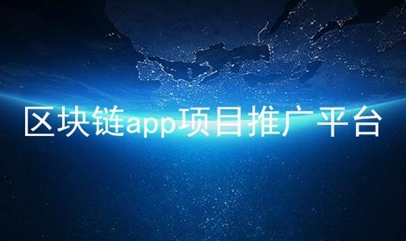 区块链app项目推广平台软件合辑