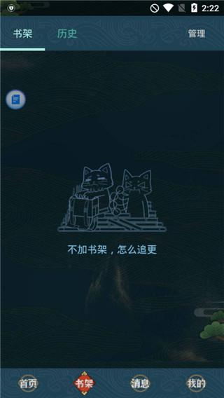 玄猫漫画软件截图0