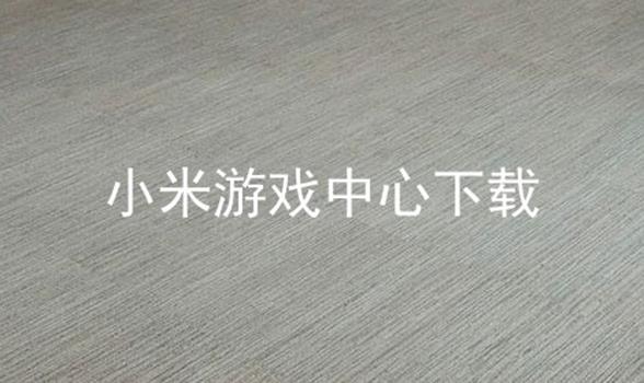小米游戏中心下载软件合辑