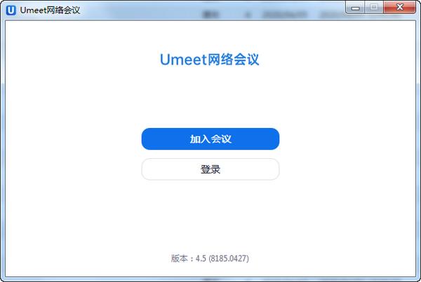 Umeet网络会议下载