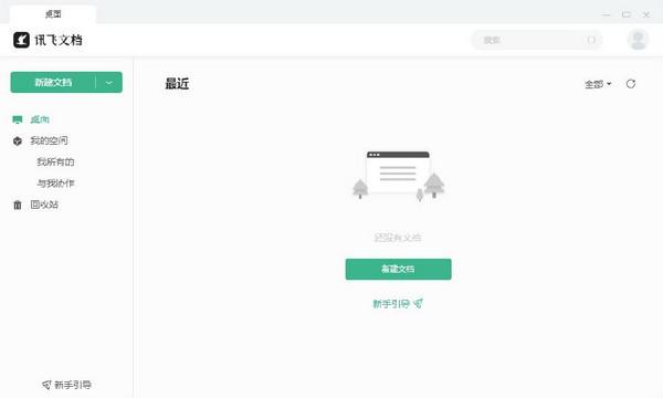 讯飞文档下载