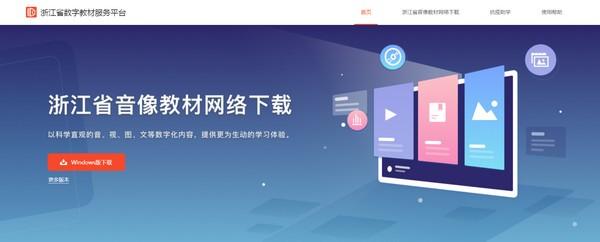浙江省数字教材服务平台客户端