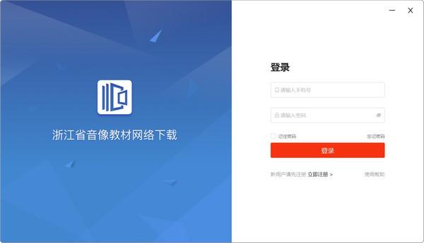 浙江省数字教材服务平台客户端下载