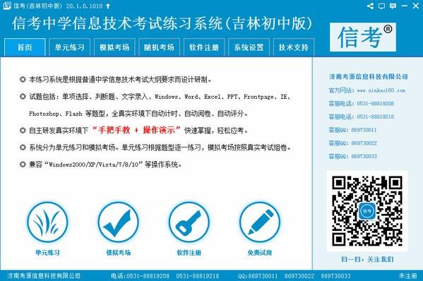 信考中学信息技术考试练习系统吉林初中版