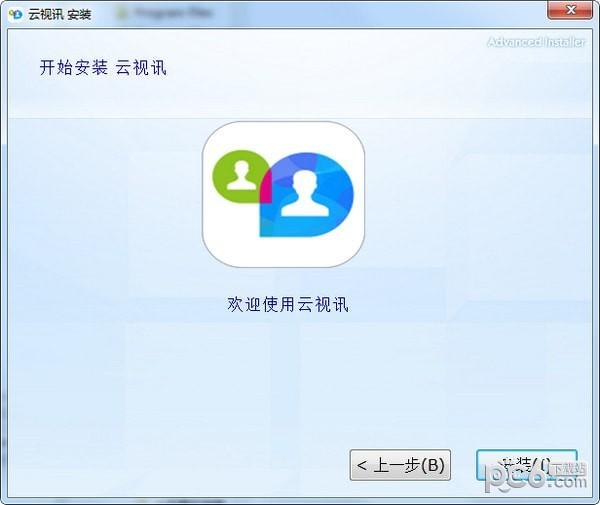云视讯会议管理平台