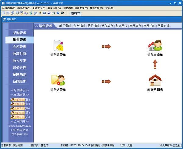 速腾家具管理系统下载