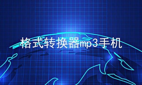 格式转换器mp3手机