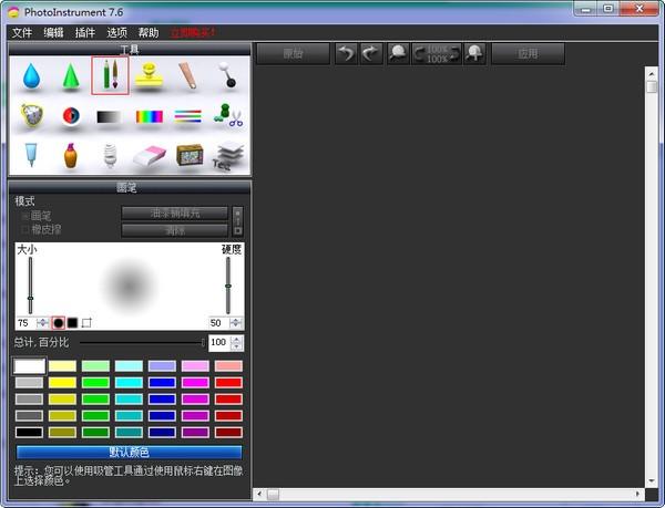 数码照片修饰工具(PhotoInstrument)